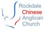 悉尼基督圣道华人教会