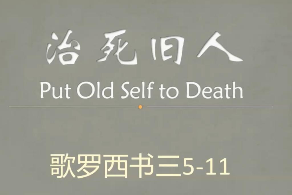 治死旧人(西三5-14)
